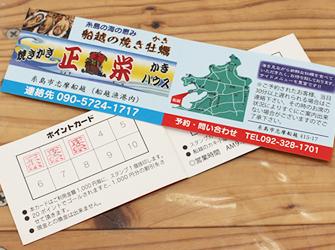 ポイントを貯めて1000円値引き!