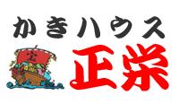 糸島牡蠣小屋 かきハウス 正栄