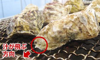 牡蠣 の 焼き 方