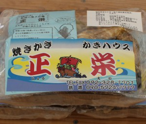 牡蠣(1キロ) 1,000円